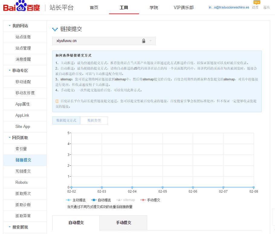 indexar sitemap en baidu