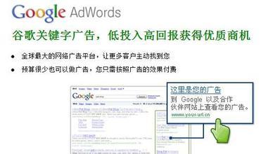 adwords en china