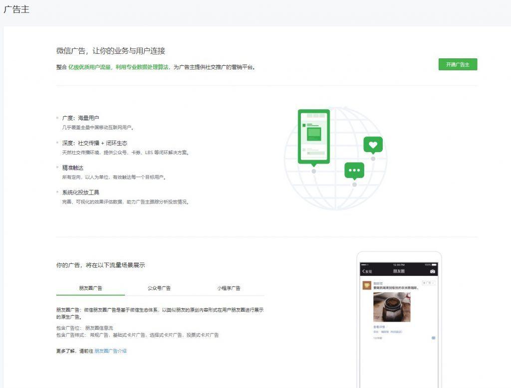 Campañas de pago en WeChat